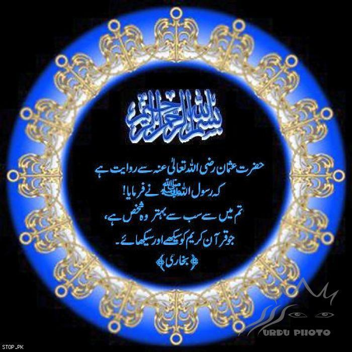 88849 - Hadees of the day 30th may