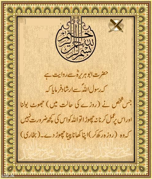 92243 - hadees of the day 19th  june