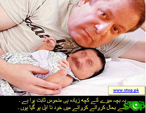 Funny Pictures and Funny Clips of Nawaz Sharif Pakistani Leading ...